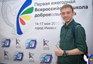 Всероссийская школа добровольчества,
