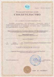Свидетельство о регистрации юр лица