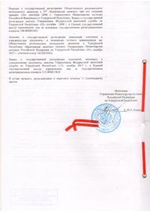 устав_стр.последняя