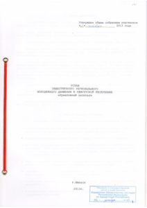 устав_стр.1