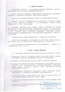 устав_стр.2