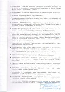 устав_стр.3